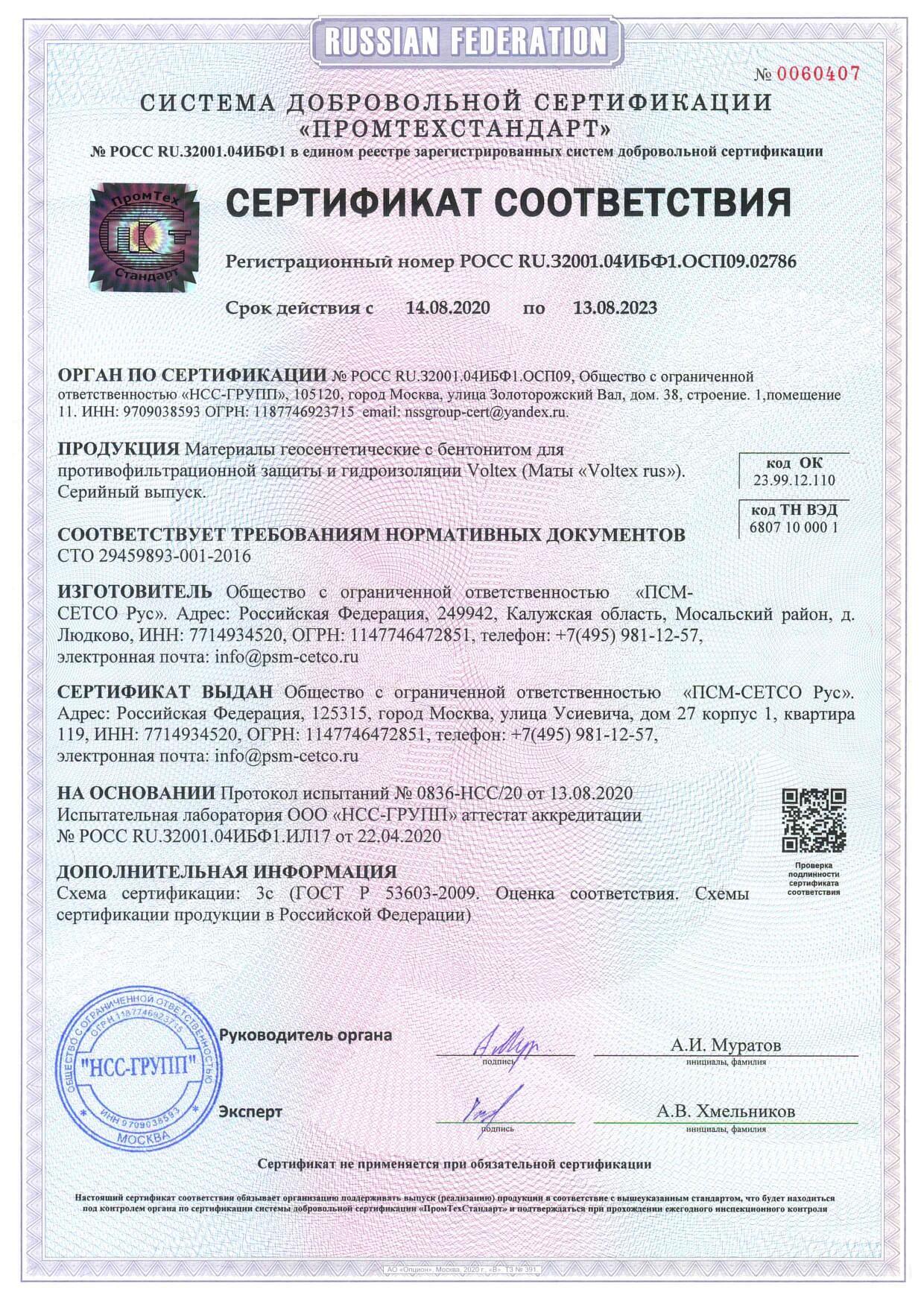 Сертификат  Voltex rus