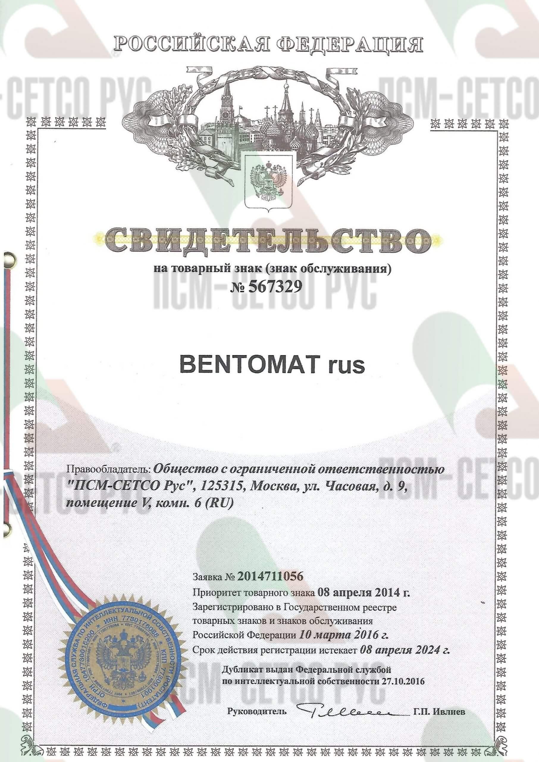 Свидетельство  Bentomat rus