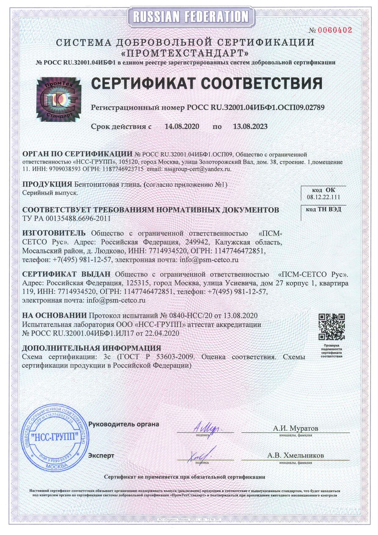 Сертификат Бентонитовая глина
