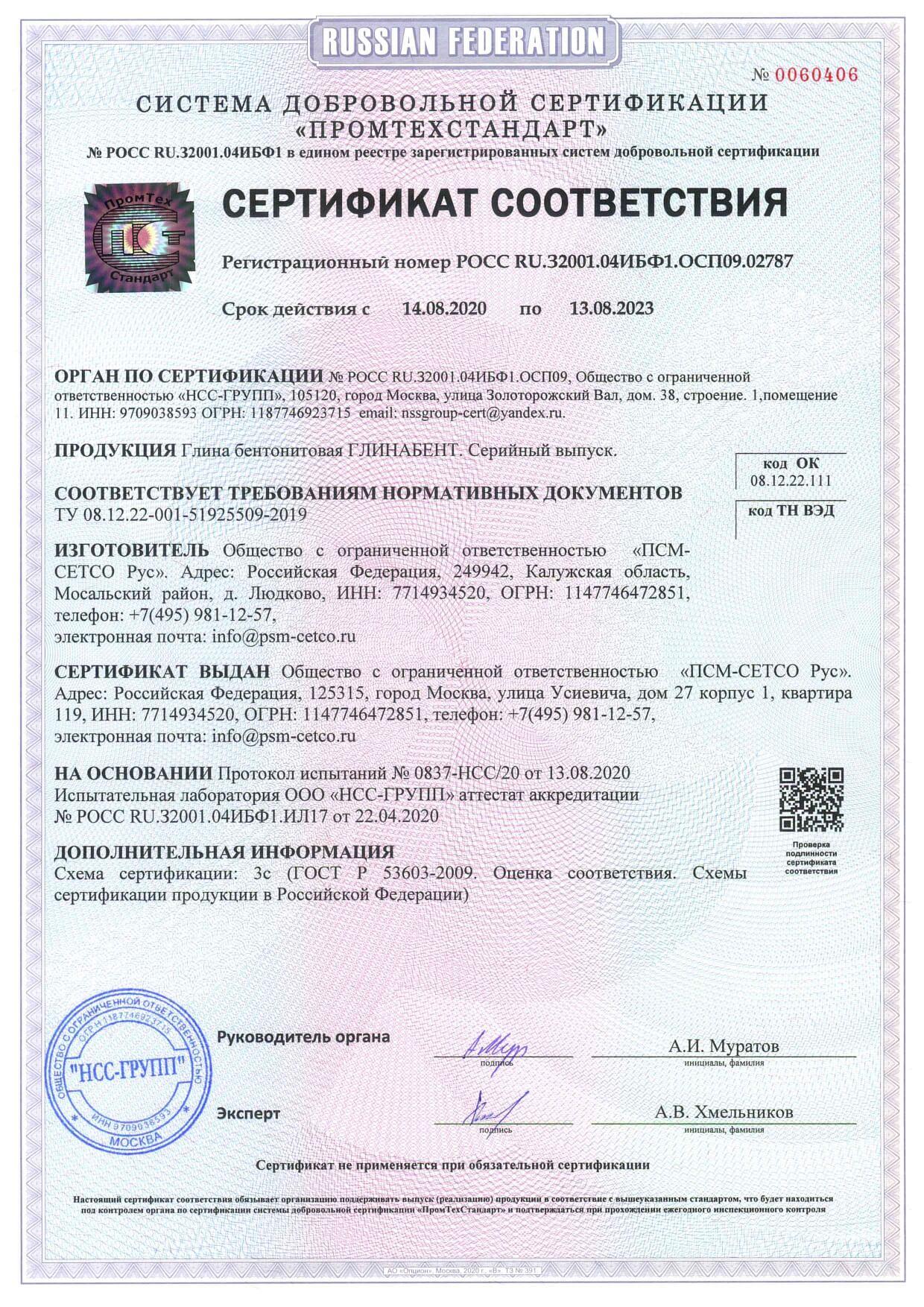 Сертификат Глинабент