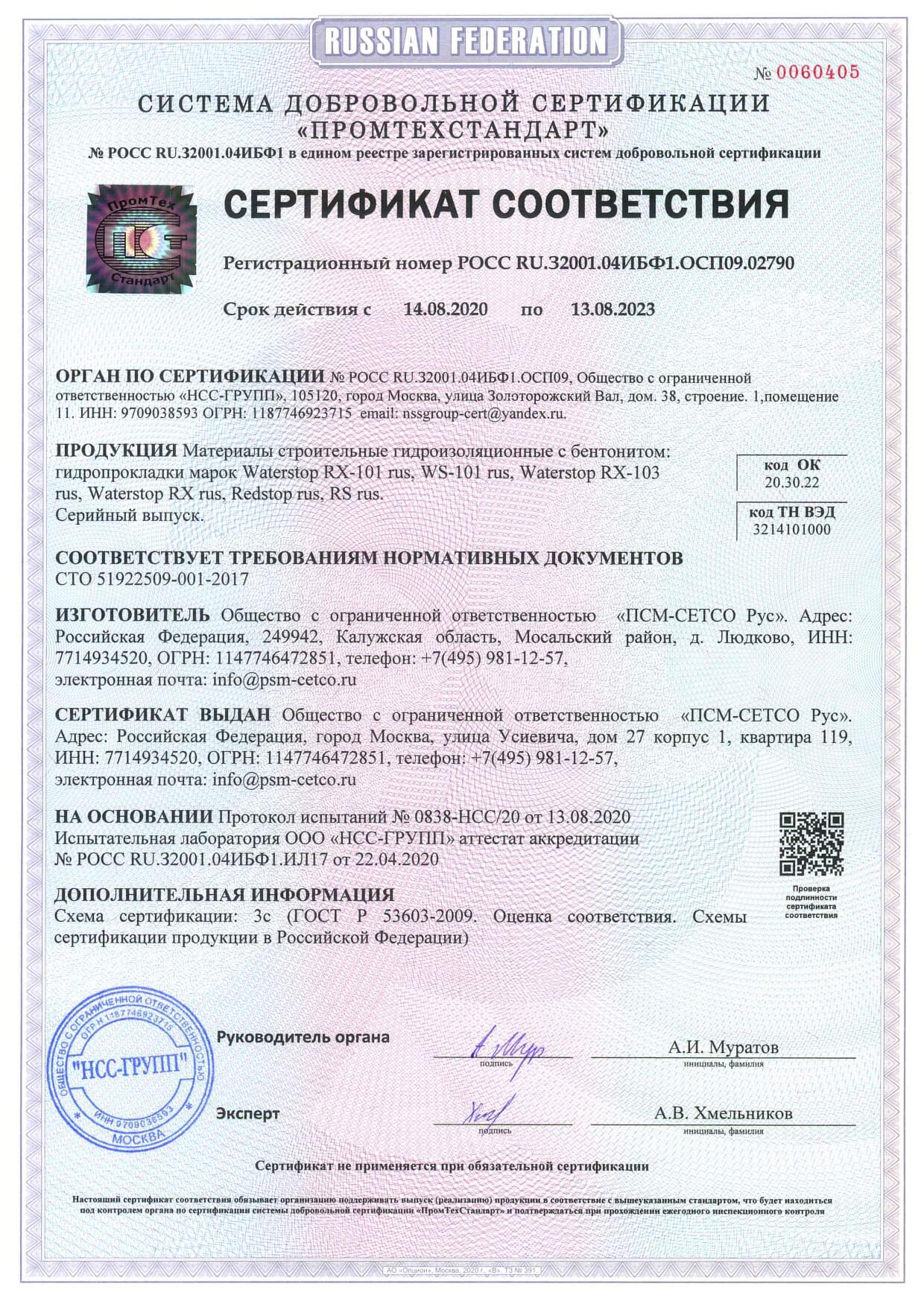 Сертификат  Бентонитовые шнуры